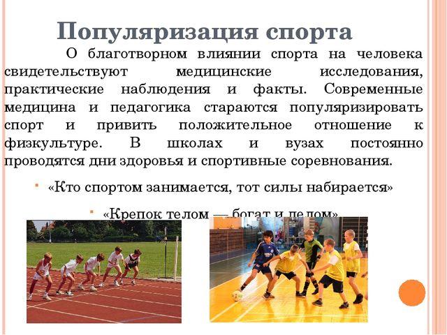 Популяризация спорта О благотворном влиянии спорта на человека свидетельствую...