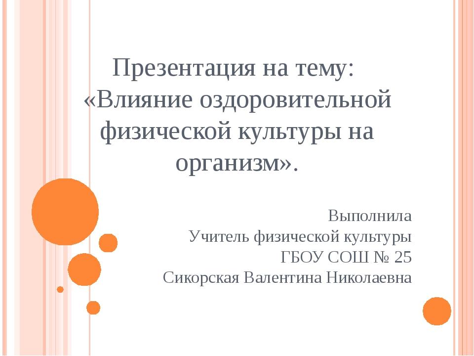 Презентация на тему: «Влияние оздоровительной физической культуры на организм...
