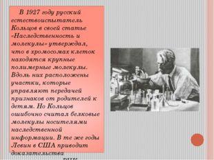 В 1927 году русский естествоиспытатель Кольцов в своей статье «Наследственно