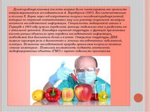 Дезоксирибонуклеиновая кислота впервые была синтезирована вне организма севе