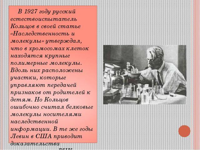 В 1927 году русский естествоиспытатель Кольцов в своей статье «Наследственно...