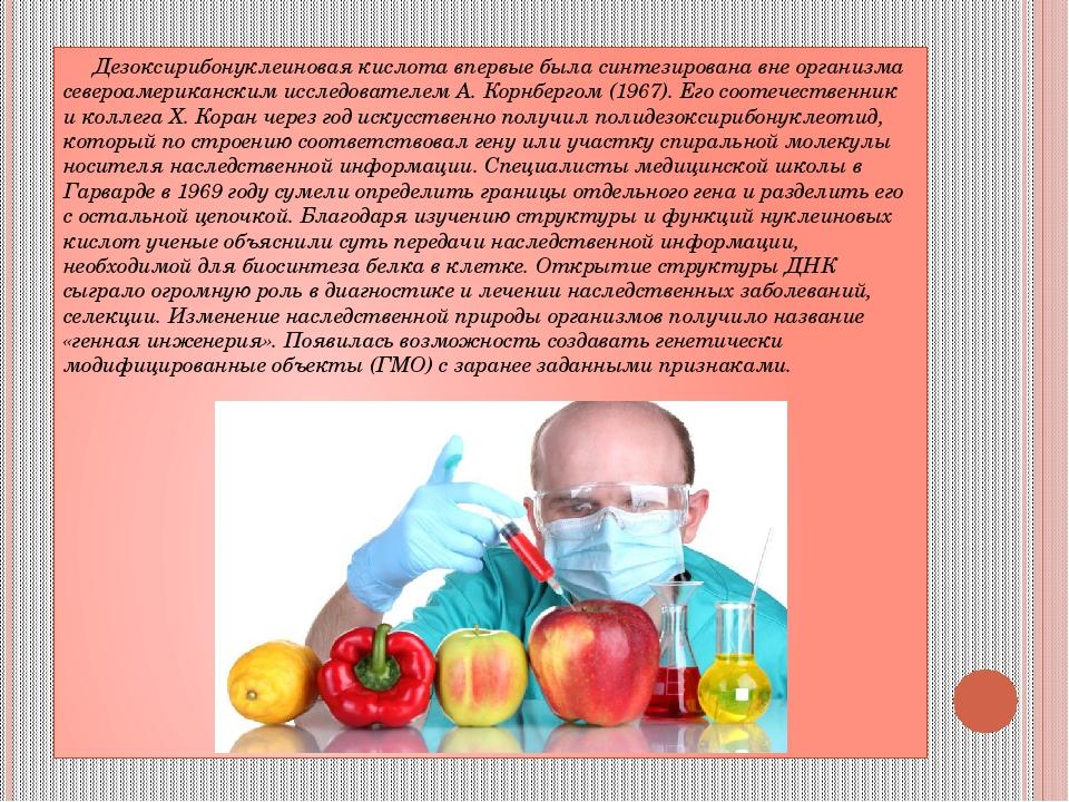 Дезоксирибонуклеиновая кислота впервые была синтезирована вне организма севе...