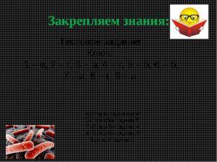 Закрепляем знания: Тестовое задание Ключ: 1 – в, 2 – г, 3 – а, 4 – г, 5 – б,