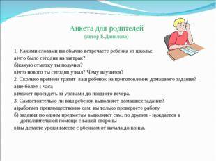 Анкета для родителей (автор Е.Данилова) 1. Какими словами вы обычно встречае