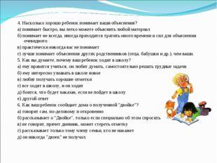 4. Насколько хорошо ребенок понимает ваши объяснения? а) понимает быстро, вы