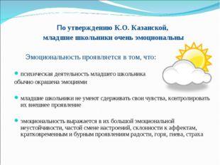 По утверждению К.О. Казанской, младшие школьники очень эмоциональны Эмоциона