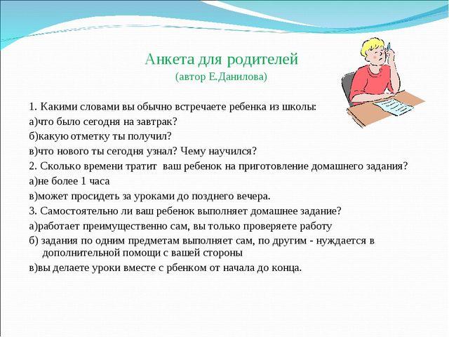 Анкета для родителей (автор Е.Данилова) 1. Какими словами вы обычно встречае...