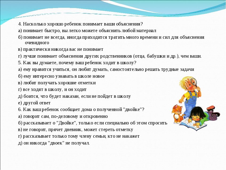 4. Насколько хорошо ребенок понимает ваши объяснения? а) понимает быстро, вы...