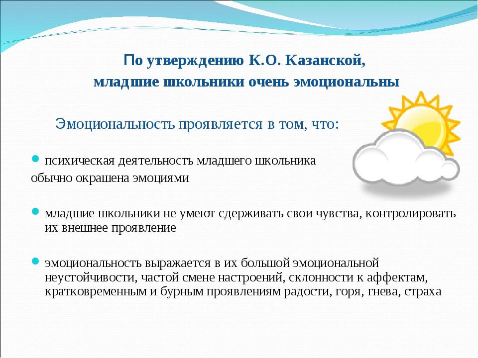 По утверждению К.О. Казанской, младшие школьники очень эмоциональны Эмоциона...