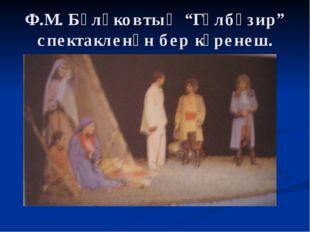 """Ф.М. Бүләковтың """"Гөлбәзир"""" спектакленән бер күренеш."""