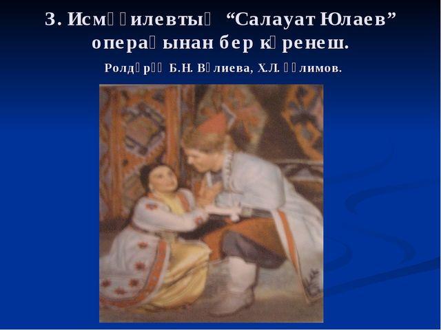 """З. Исмәғилевтың """"Салауат Юлаев"""" операһынан бер күренеш. Ролдәрҙә Б.Н. Вәлиева..."""