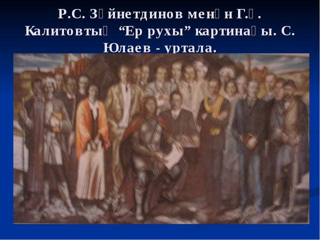 """Р.С. Зәйнетдинов менән Г.Ғ. Калитовтың """"Ер рухы"""" картинаһы. С. Юлаев - уртала."""