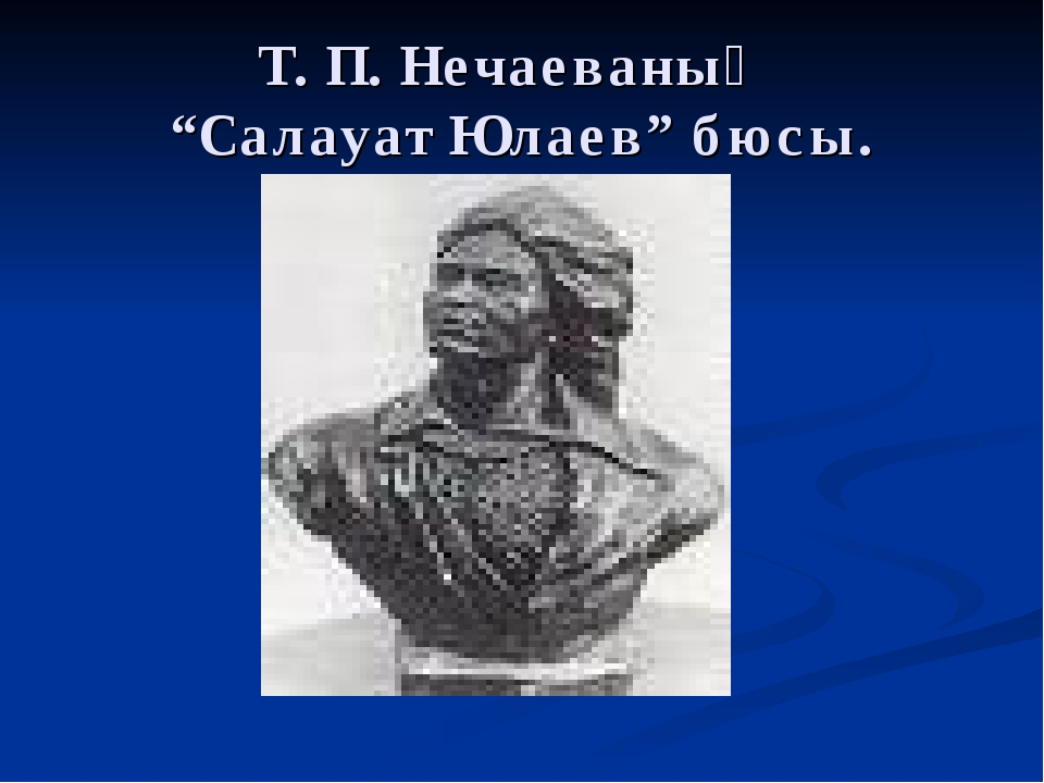 "Т. П. Нечаеваның ""Салауат Юлаев"" бюсы."