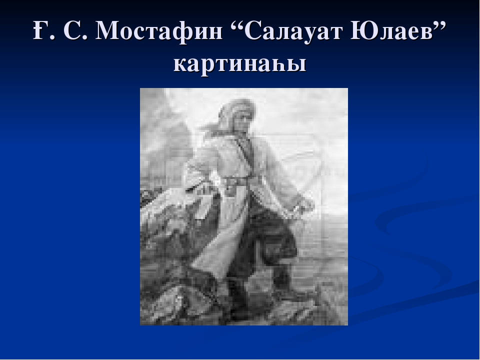 "Ғ. С. Мостафин ""Салауат Юлаев"" картинаһы"