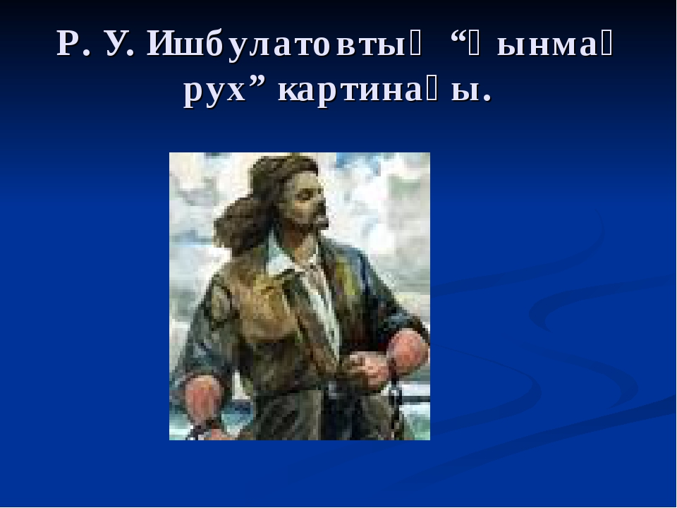 """Р. У. Ишбулатовтың """"Һынмаҫ рух"""" картинаһы."""