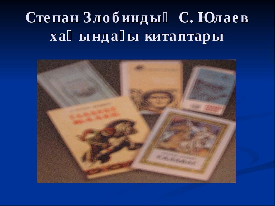 Степан Злобиндың С. Юлаев хаҡындағы китаптары