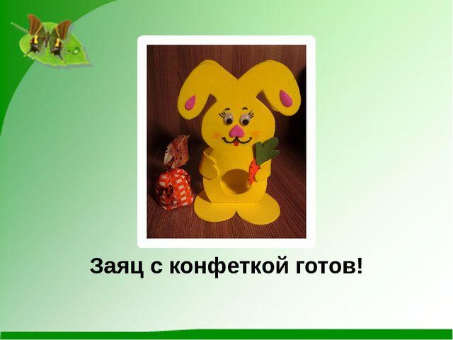 Заяц с конфеткой готов!