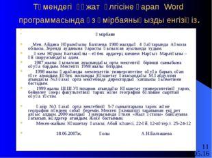 Төмендегі құжат үлгісіне қарап Word программасында өз өмірбаяныңызды енгізіңі