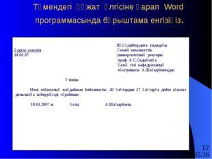 Төмендегі құжат үлгісіне қарап Word программасында бұрыштама енгізіңіз. Ш.Құд