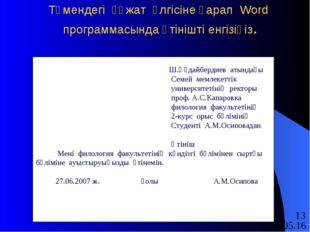 Төмендегі құжат үлгісіне қарап Word программасында өтінішті енгізіңіз. Ш.Құда