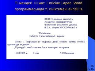 Төмендегі құжат үлгісіне қарап Word программасында түсініктемені енгізіңіз. Ш