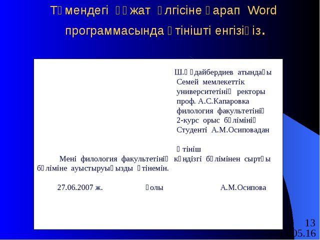 Төмендегі құжат үлгісіне қарап Word программасында өтінішті енгізіңіз. Ш.Құда...