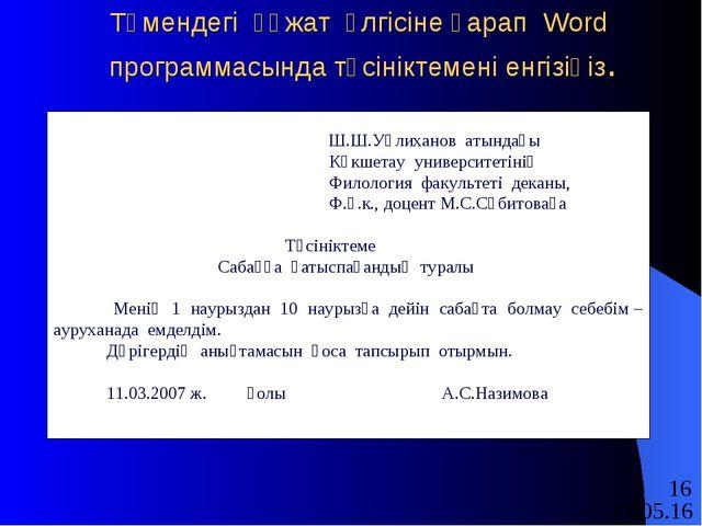 Төмендегі құжат үлгісіне қарап Word программасында түсініктемені енгізіңіз. Ш...