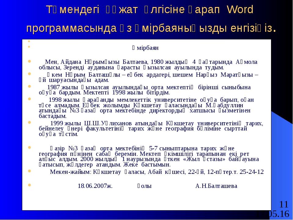 Төмендегі құжат үлгісіне қарап Word программасында өз өмірбаяныңызды енгізіңі...