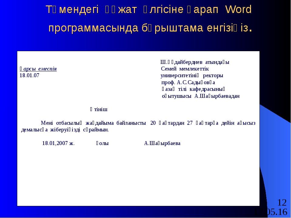 Төмендегі құжат үлгісіне қарап Word программасында бұрыштама енгізіңіз. Ш.Құд...