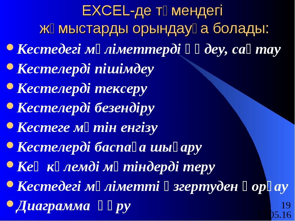EXCEL-де төмендегі жұмыстарды орындауға болады: Кестедегі мәліметтерді өңдеу,...