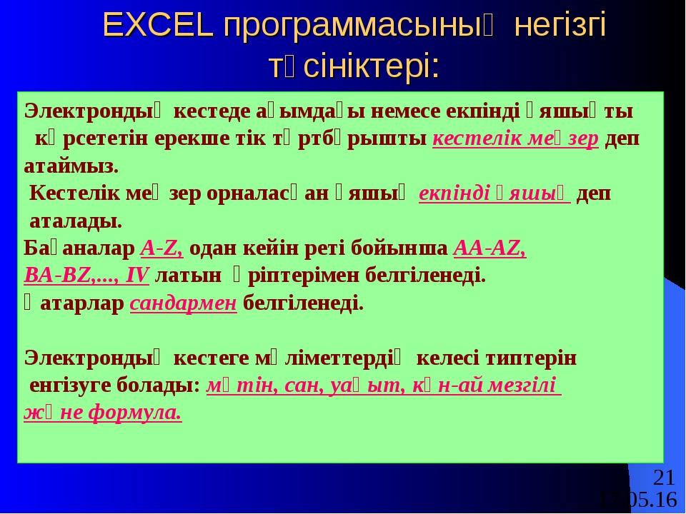 EXCEL программасының негізгі түсініктері: Электрондық кестеде ағымдағы немесе...