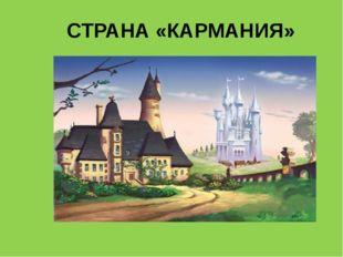СТРАНА «КАРМАНИЯ»