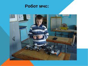 Робот мчс: