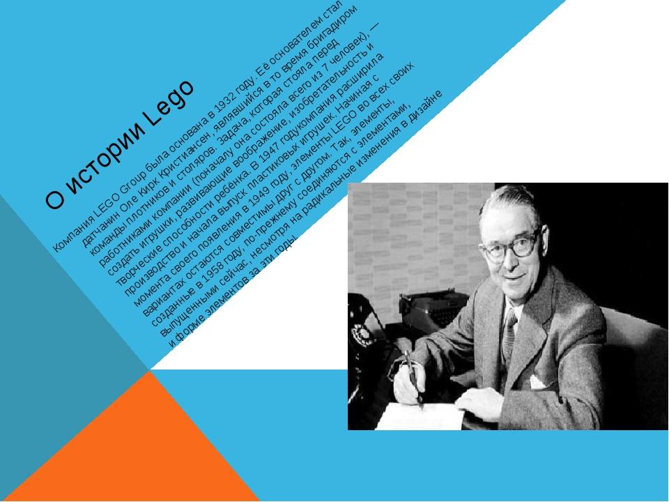 О истории Lego Компания LEGO Group была основана в1932 году. Её основателем...