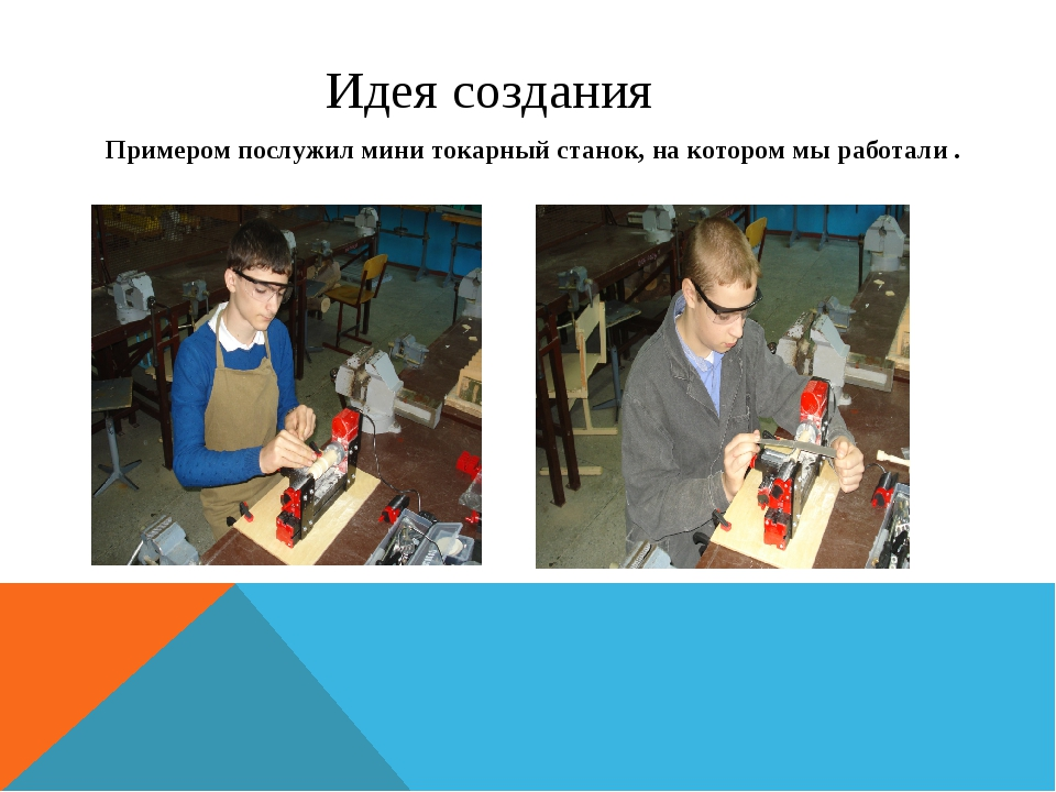 Идея создания Примером послужил мини токарный станок, на котором мы работали .