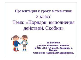 Презентация к уроку математики 2 класс Тема: «Порядок выполнения действий. Ск