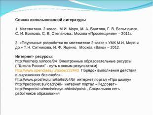Список использованной литературы 1. Математика. 2 класс. М.И. Моро, М. А. Бан