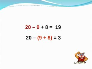20 – 9 + 8 = 19 20 – (9 + 8) = 3