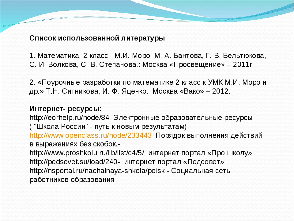 Список использованной литературы 1. Математика. 2 класс. М.И. Моро, М. А. Бан...
