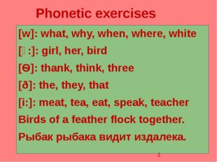 Phonetic exercises [w]: what, why, when, where, white [ɜ:]: girl, her, bird [