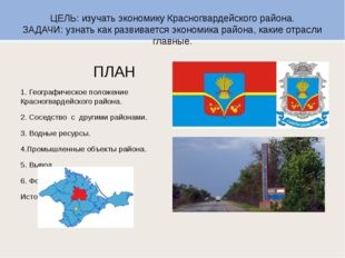 ЦЕЛЬ: изучать экономику Красногвардейского района. ЗАДАЧИ: узнать как развива