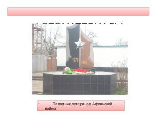 ФОТОМАТЕРИАЛЫ Памятник ветеранам Афганской войны