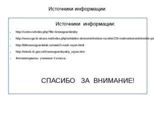 Источники информации Источники информации: http://ocrim.ru/index.php?file=krs