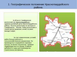 1. Географическое положение Красногвардейского района.   За 68 км от Симфе