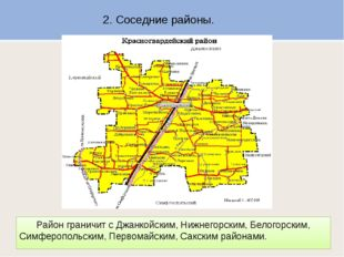 2. Соседние районы. Район граничитcДжанкойским, Нижнегорским, Белогорским,