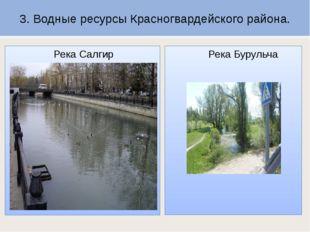 3. Водные ресурсы Красногвардейского района. Река Салгир Река Бурульча