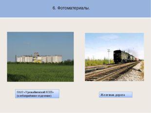 6. Фотоматериалы. ОАО «Урожайненский КХП» (хлебоприёмное отделение) Железная