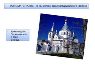 ФОТОМАТЕРИАЛЫ К 80-летию Красногвардейского района Храм Андрея Первозванного
