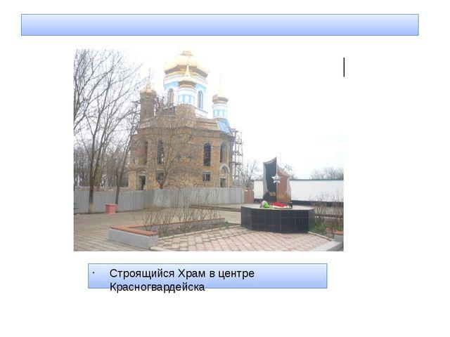 ФОТОМАТЕРИАЛЫ Строящийся Храм в центре Красногвардейска