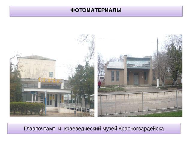 ФОТОМАТЕРИАЛЫ Главпочтамт и краеведческий музей Красногвардейска